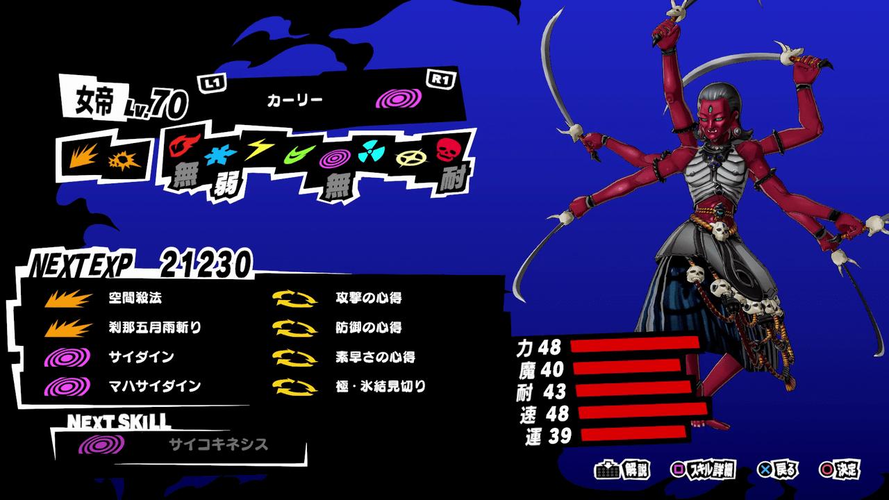 Persona 5 Strikers - Kali Persona Stats and Skills