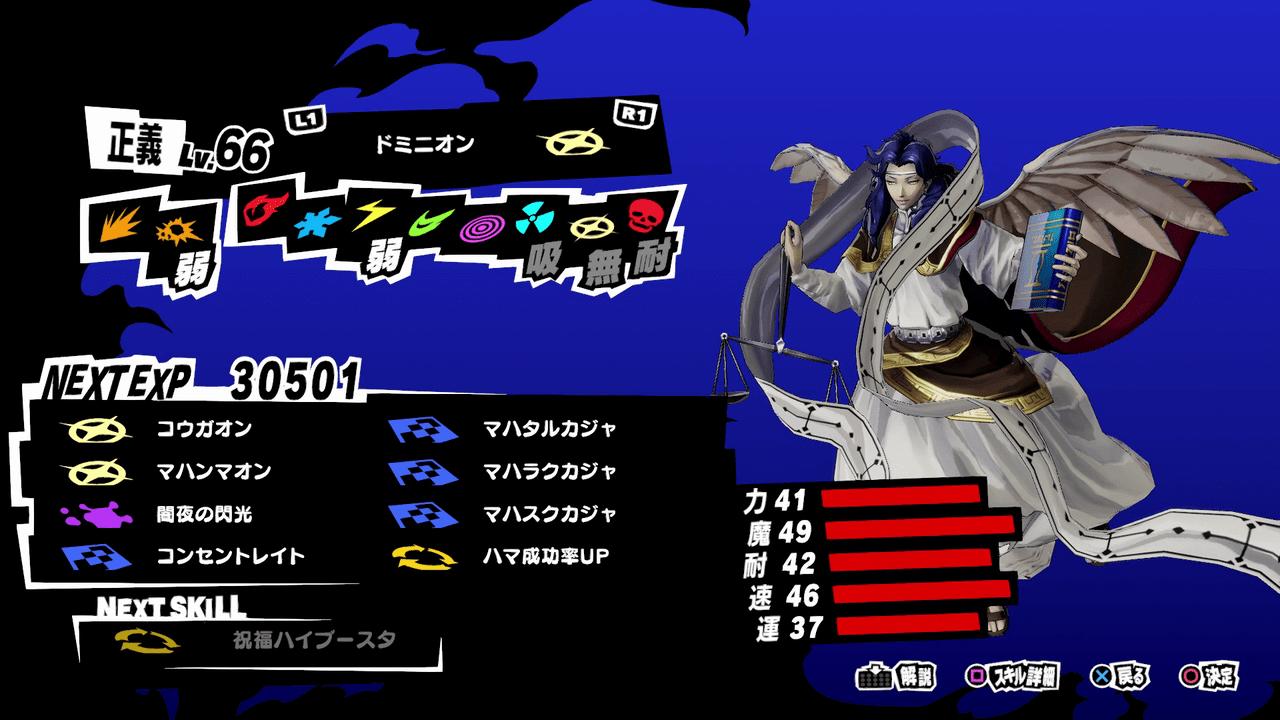 Persona 5 Strikers - Dominion Persona Stats and Skills