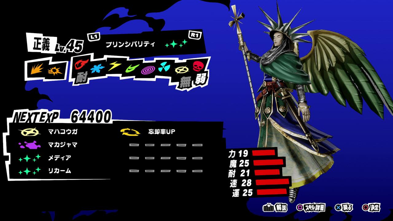 Persona 5 Strikers - Principality Persona Stats and Skills