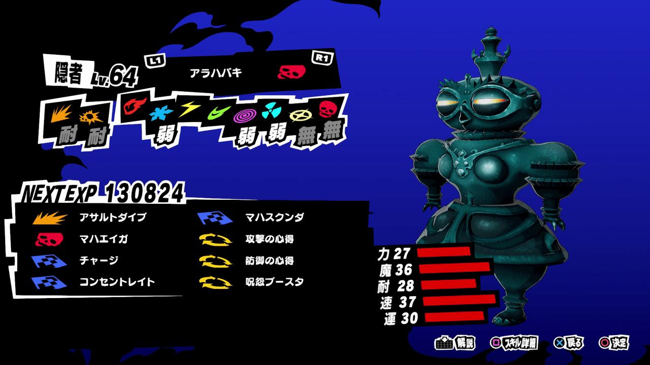Persona 5 Strikers - Arahabaki Persona Stats and Skills