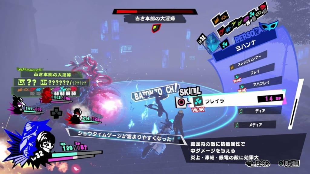 Persona 5 Strikers - Sapporo Jail Dire Shadow Harlot of Desire Lilith Use Nuke Attacks