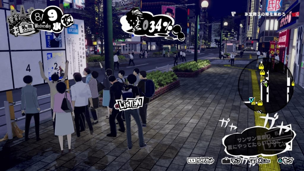 Persona 5 Strikers - Sapporo Intel Rumor Gathering Location Hollow-Eyed Man