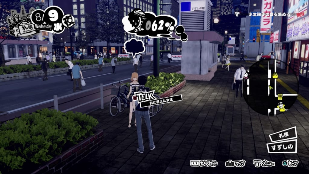 Persona 5 Strikers - Sapporo Intel Rumor Gathering Location Slant-Eyed Woman