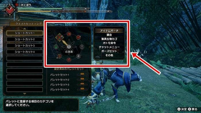 Monster Hunter Rise - How to Change Item Shortcut