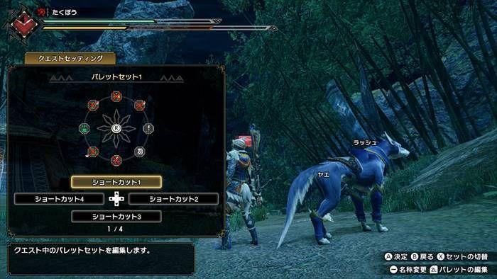 Monster Hunter Rise - Using Multiple Item Palettes