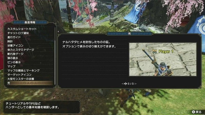 Monster Hunter Rise - Narwa Slaying Mark