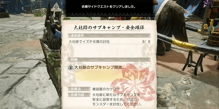 Monster Hunter Rise - Sub Camp Locations Guide