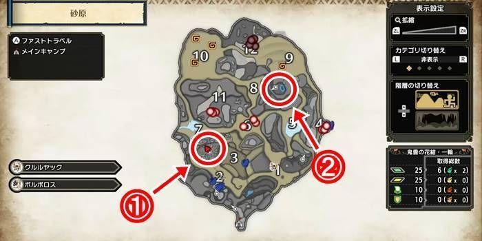 Monster Hunter Rise - Sandy Plains Sub Camp Locations