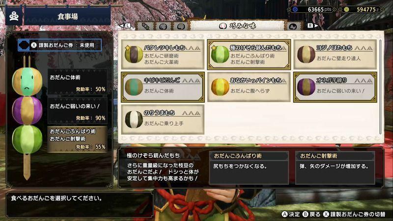 Monster Hunter Rise  - Bow Dango Meal Combo