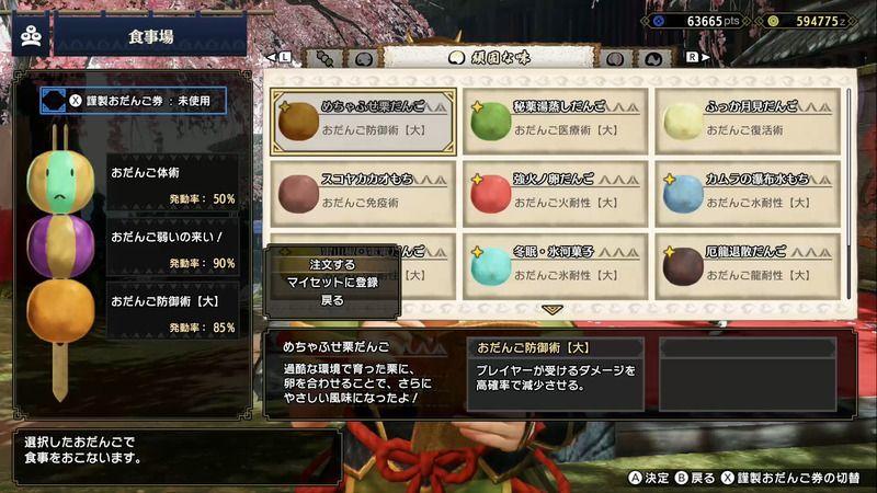 Monster Hunter Rise  - Dual Blades Dango Meal Combo