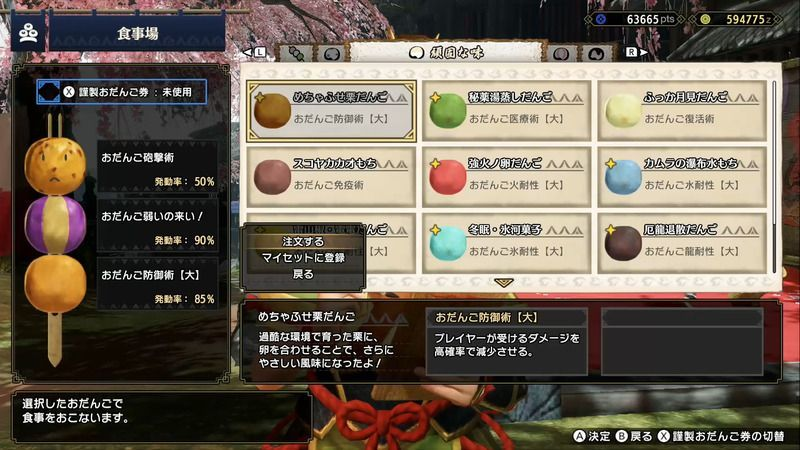 Monster Hunter Rise  - Gunlance Dango Meal Combo
