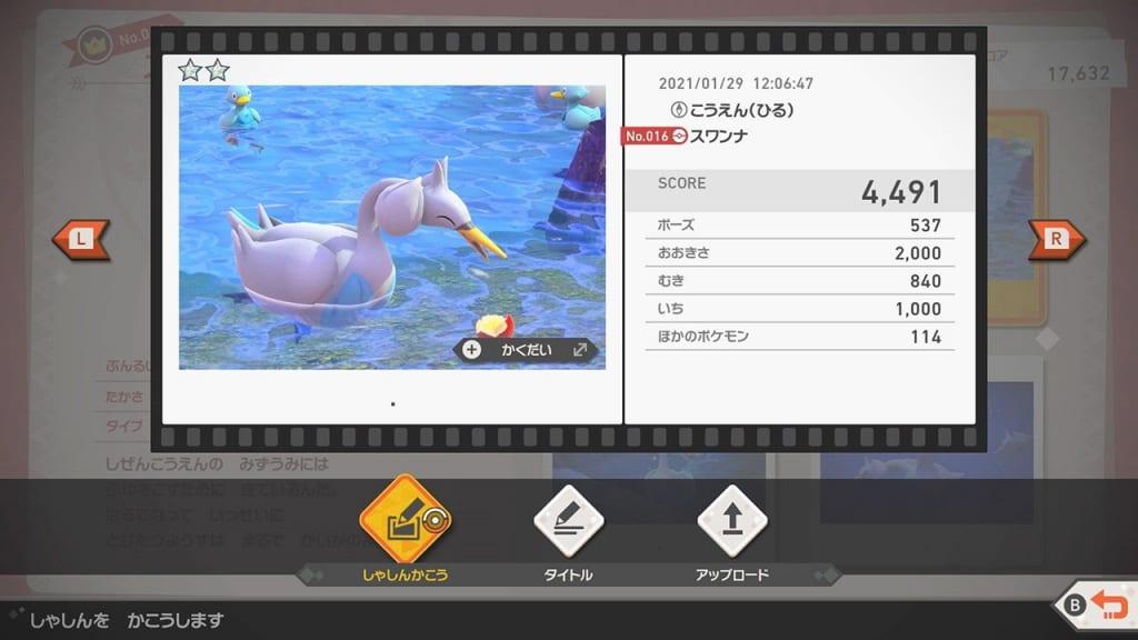 New Pokemon Snap - Photodex Score