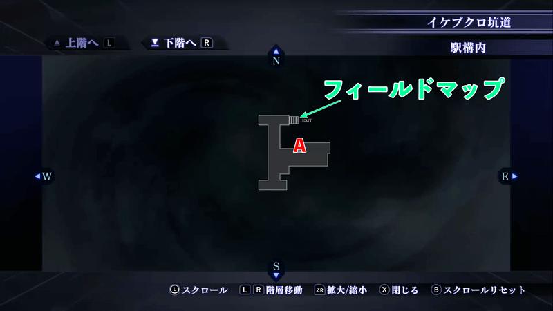 Shin Megami Tensei III: Nocturne HD Remaster - Ikebukuro Tunnel B1F Map Location Level 1