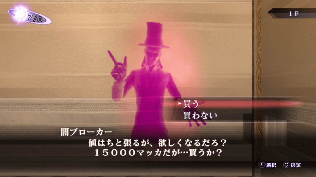 Shin Megami Tensei III: Nocturne HD Remaster - Shady Brokers List and Locations