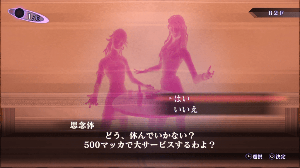 Shin Megami Tensei III: Nocturne HD Remaster - Labyrinth of Amala Deep Zone First Kalpa Bartender Spirits