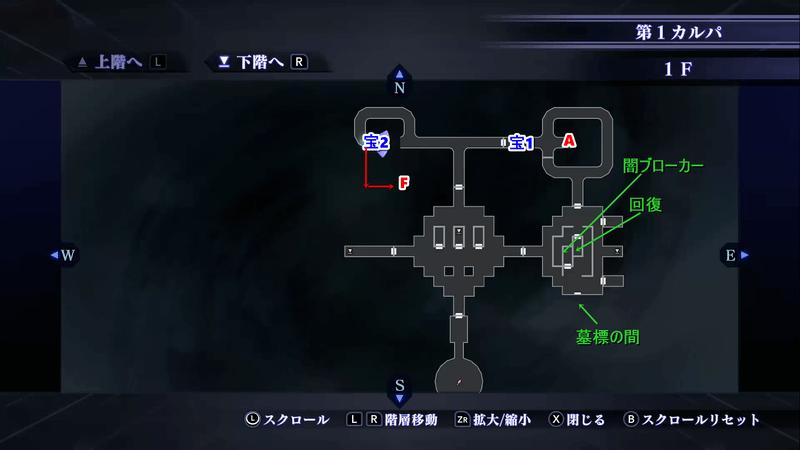 Shin Megami Tensei III: Nocturne HD Remaster - Labyrinth of Amala Deep Zone First Kalpa 1F Map Location