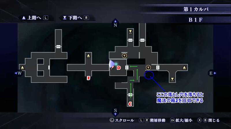 Shin Megami Tensei III: Nocturne HD Remaster - Labyrinth of Amala Deep Zone First Kalpa B1F Map Location