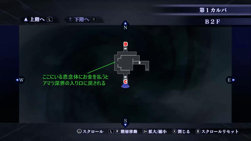 Shin Megami Tensei III: Nocturne HD Remaster - Labyrinth of Amala Deep Zone First Kalpa B2F Map Location