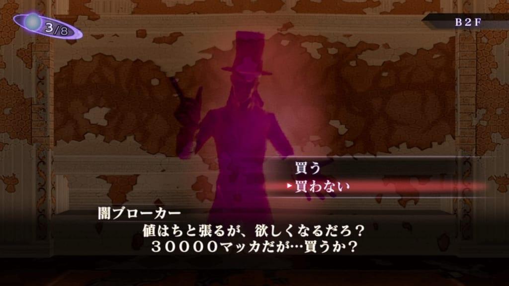 Shin Megami Tensei III: Nocturne HD Remaster - Labyrinth of Amala Deep Zone Second Kalpa B2F Shady Broker