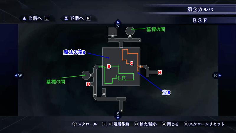 Shin Megami Tensei III: Nocturne HD Remaster - Labyrinth of Amala Deep Zone Second Kalpa B3F Map Location Part 1