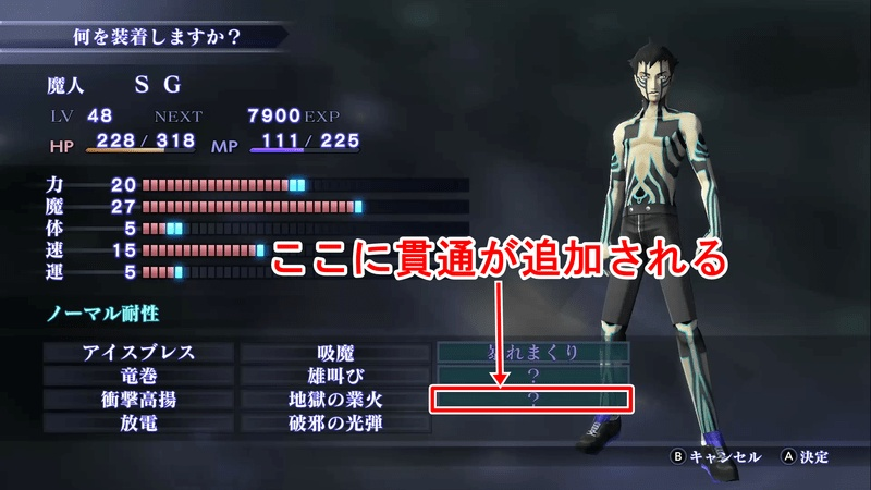 Shin Megami Tensei III: Nocturne HD Remaster - How to Get Pierce