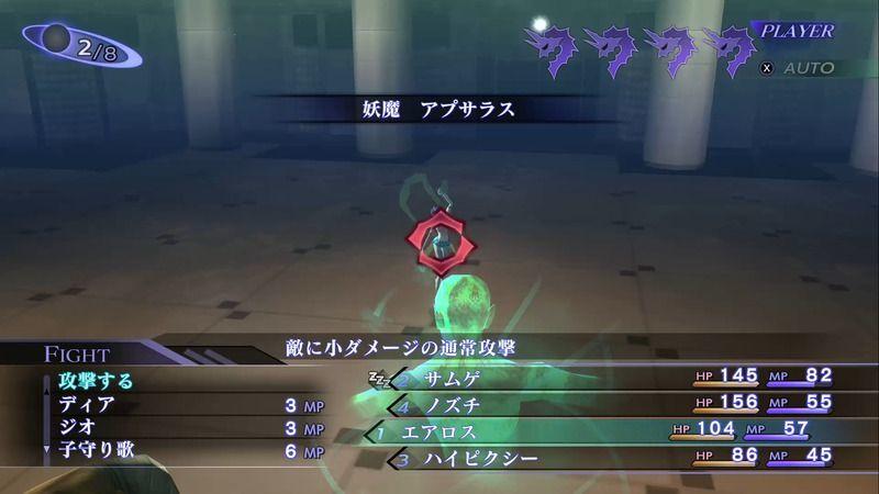 Shin Megami Tensei III: Nocturne HD Remaster - Apsaras
