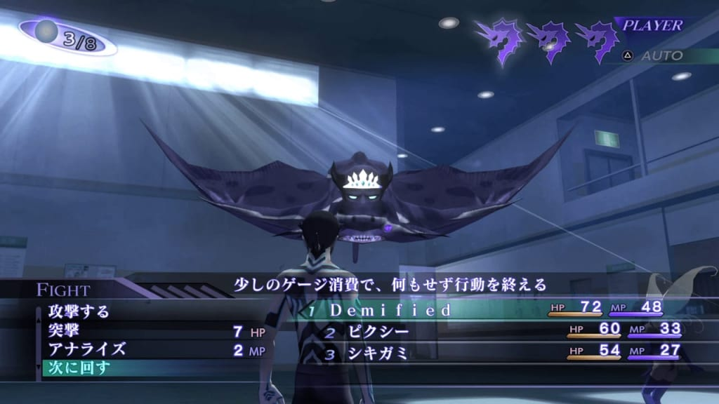 Shin Megami Tensei III: Nocturne HD Remaster - Forneus Demon Boss Pass Turn
