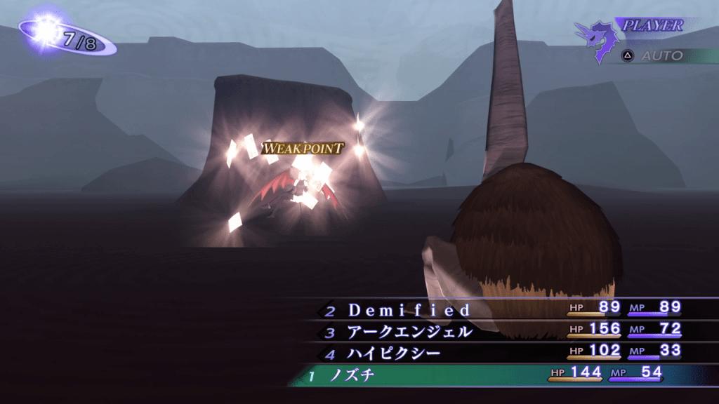 Shin Megami Tensei III: Nocturne HD Remaster - Succubus Demon Boss Use Expel Attacks