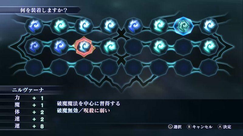 Shin Megami Tensei III: Nocturne HD Remaster - Best Skill Builds Magatama
