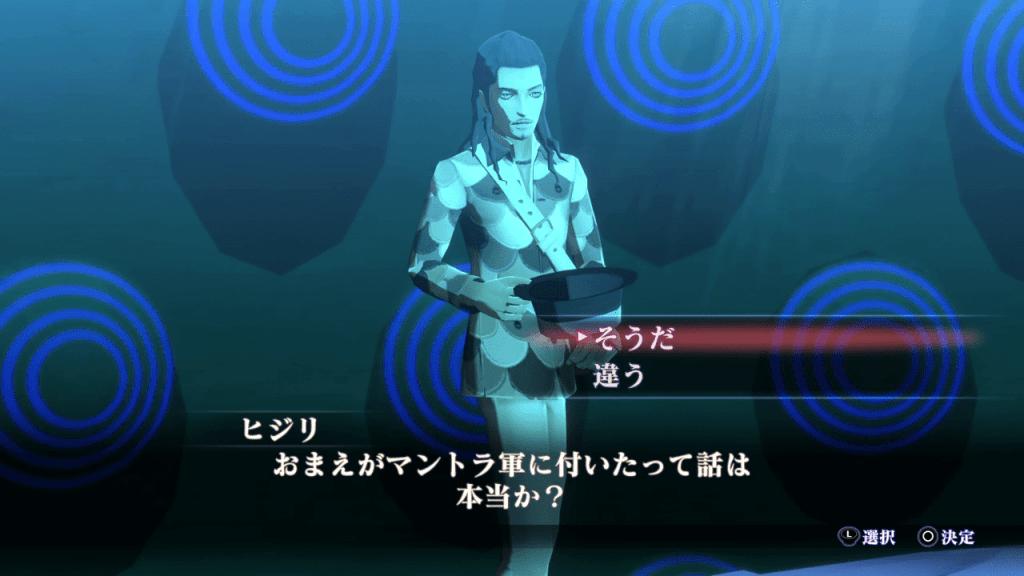 Shin Megami Tensei III: Nocturne HD Remaster - Assembly of Nihilo Jyoji Hijiri Conversation Event 1