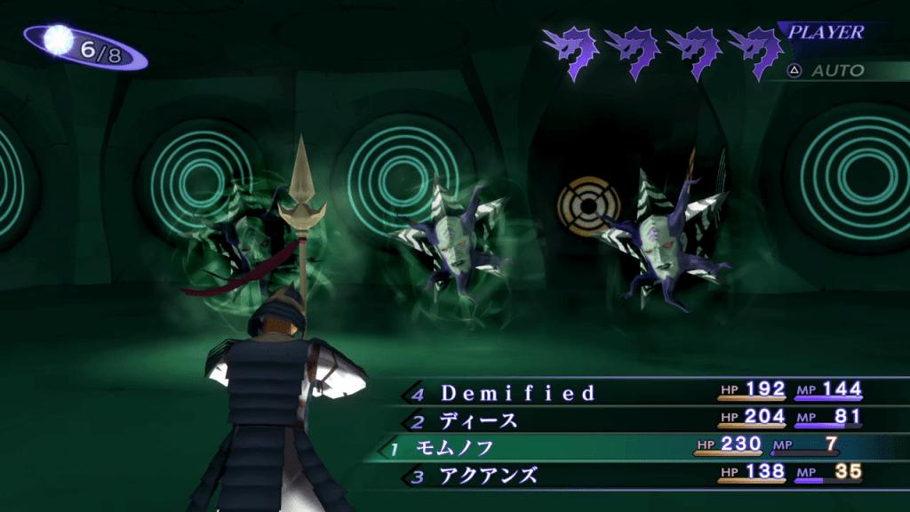 Shin Megami Tensei III: Nocturne HD Remaster - Kaiwan Demon Boss Land Debuffs