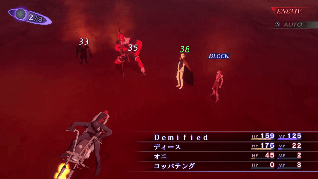 Shin Megami Tensei III: Nocturne HD Remaster - Hell Biker Demon Boss Add Fire Resist Ally Demon