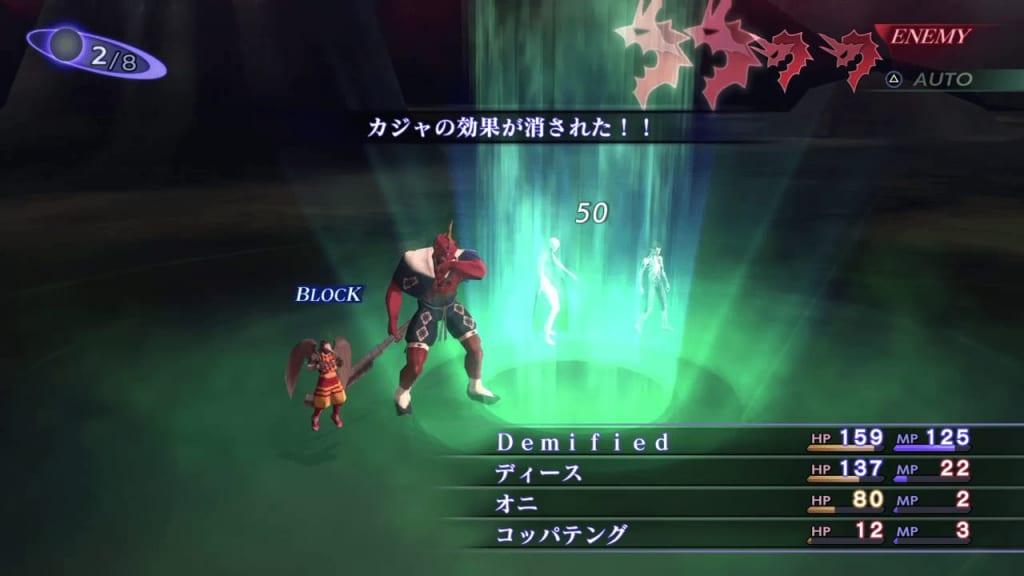 Shin Megami Tensei III: Nocturne HD Remaster - Hell Biker Demon Boss Add Force Resist Ally Demon