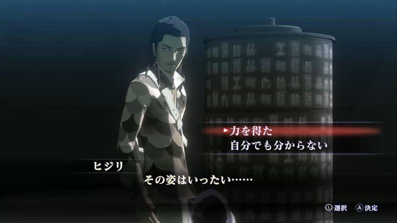 Shin Megami Tensei III: Nocturne HD Remaster - Shinjuku Medical Center Jyoji Hijiri Conversation Event 4