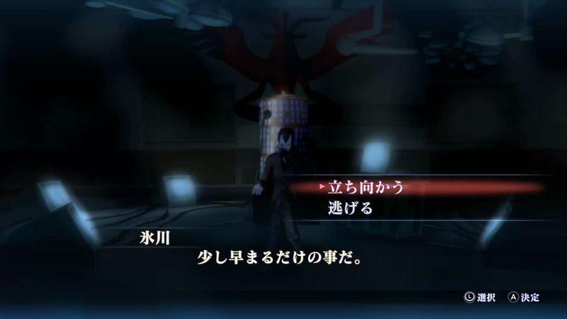 Shin Megami Tensei III: Nocturne HD Remaster - Shinjuku Medical Center Hikawa Conversation Event 3