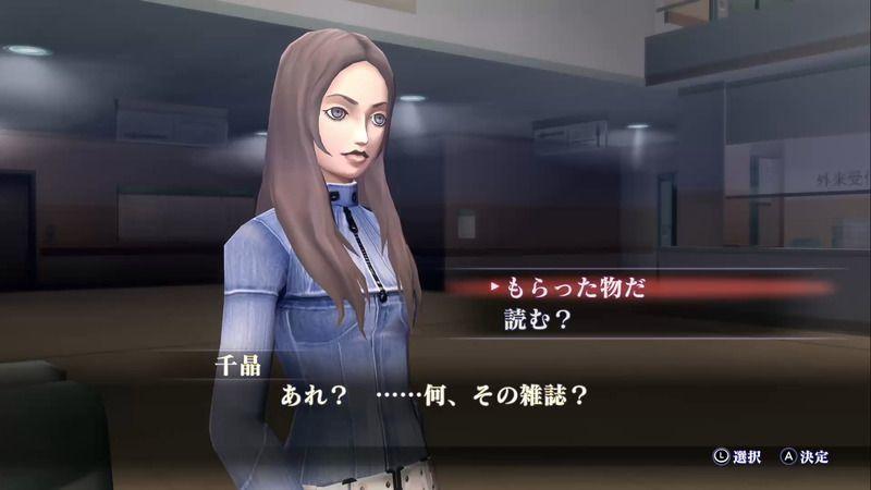 Shin Megami Tensei III: Nocturne HD Remaster - Shinjuku Medical Center Chiaki Tachibana Conversation Event 1