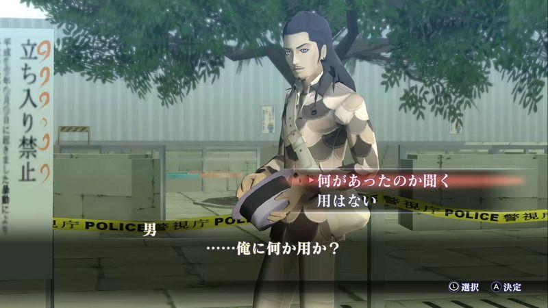 Shin Megami Tensei III: Nocturne HD Remaster - Yoyogi Park Jyoji Hijiri Conversation Event 1