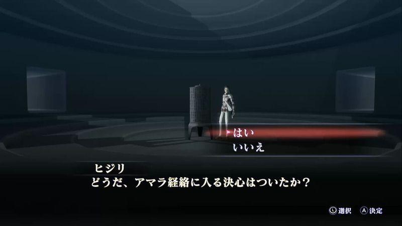 Shin Megami Tensei III: Nocturne HD Remaster - Shibuya Jyoji Hijiri Conversation Event 2