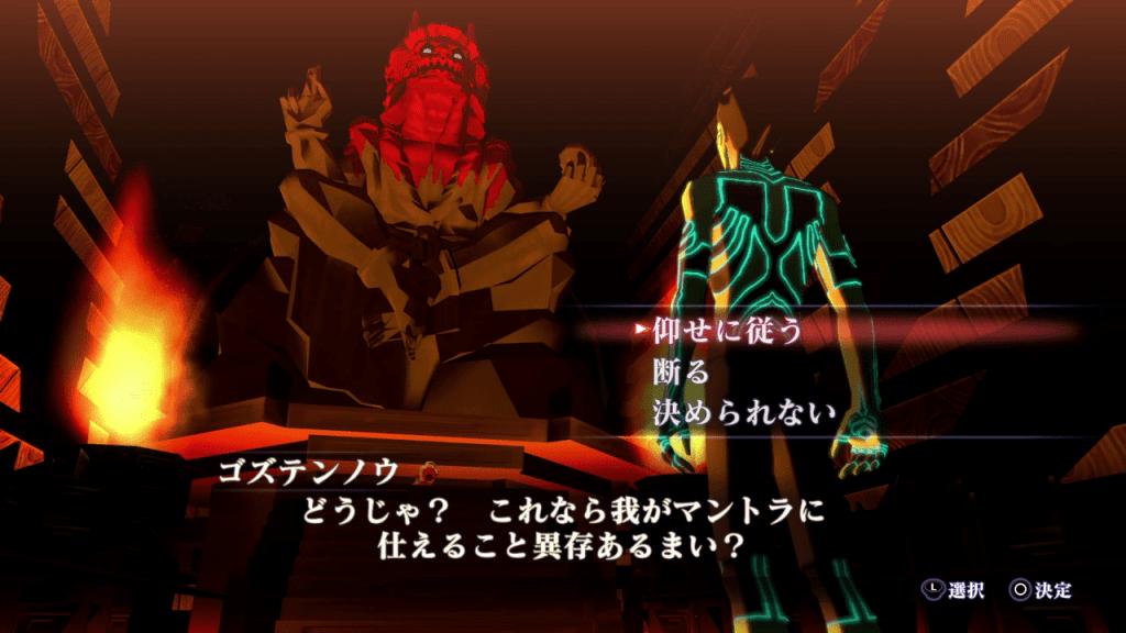 Shin Megami Tensei III: Nocturne HD Remaster - Mantra HQ Gozu-Tennoh Conversation Event 1