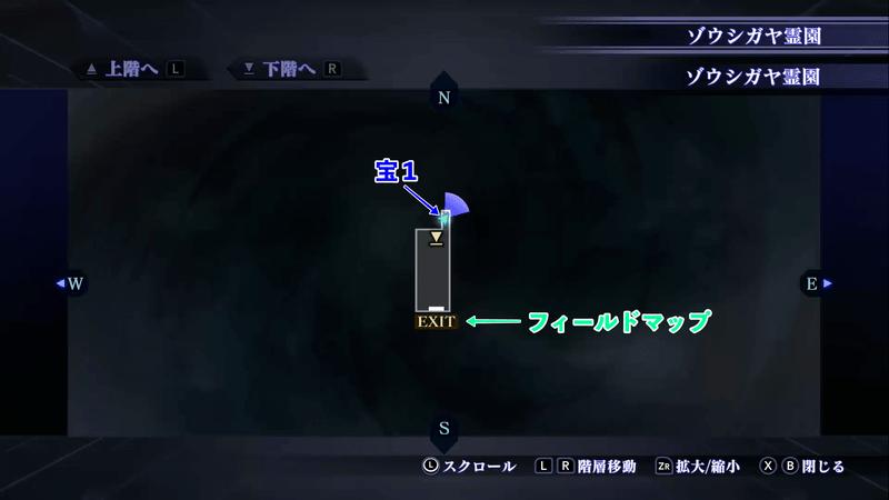 Shin Megami Tensei III: Nocturne HD Remaster - Zoshigaya Cemetery Map