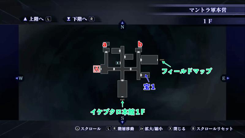 Shin Megami Tensei III: Nocturne HD Remaster - Mantra HQ 1F Map
