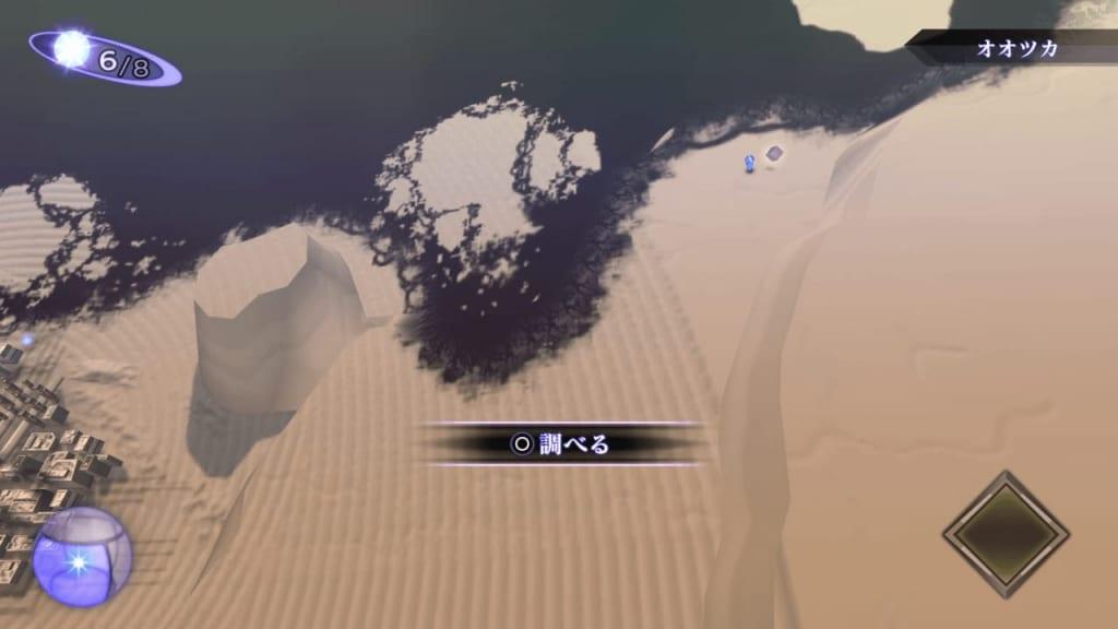 Shin Megami Tensei III: Nocturne HD Remaster - Mantra HQ Cube 1