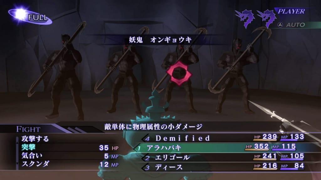 Shin Megami Tensei III: Nocturne HD Remaster - Ongyo-Ki Demon Target Circle Shadow Below