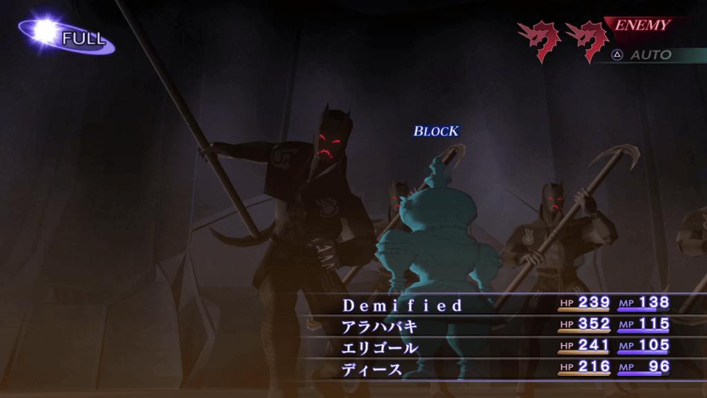 Shin Megami Tensei III: Nocturne HD Remaster - Ongyo-Ki Demon Evade Attacks