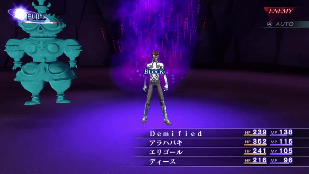 Shin Megami Tensei III: Nocturne HD Remaster - Ongyo-Ki Demon Boss Equip Anathema Magatama