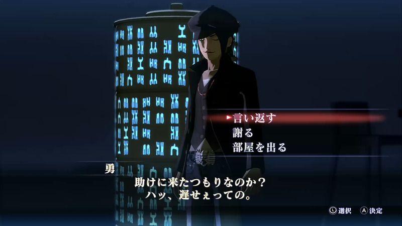 Shin Megami Tensei III: Nocturne HD Remaster - Kabukicho Prison Isamu Nitta Conversation Event 1