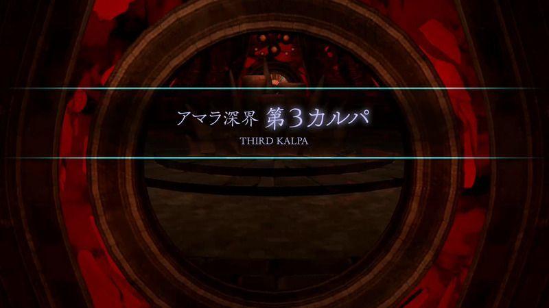 Shin Megami Tensei III: Nocturne HD Remaster - Labyrinth of Amala Deep Zone Third Kalpa
