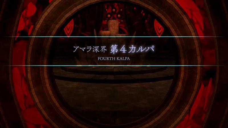 Shin Megami Tensei III: Nocturne HD Remaster - Labyrinth of Amala Deep Zone Fourth Kalpa