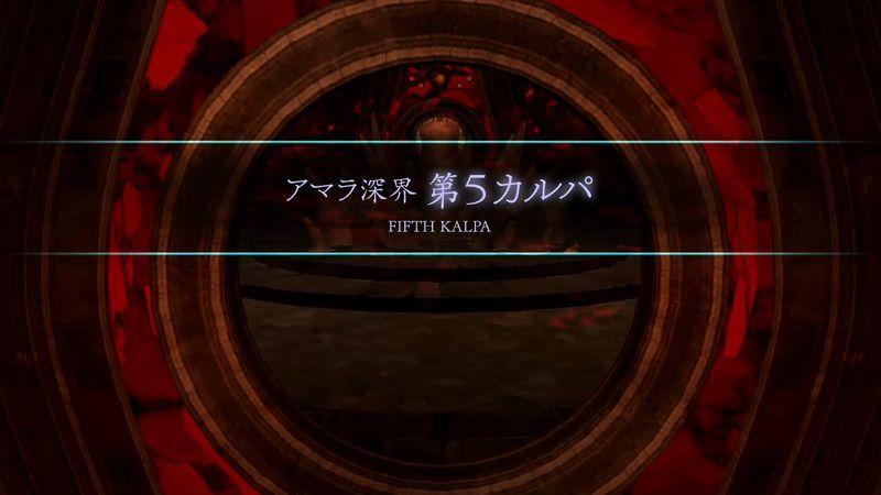 Shin Megami Tensei III: Nocturne HD Remaster - Labyrinth of Amala Deep Zone Fifth Kalpa