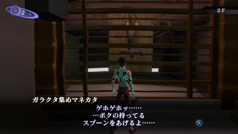Shin Megami Tensei III: Nocturne HD Remaster - Kabukicho Prison Collector Manikin Location
